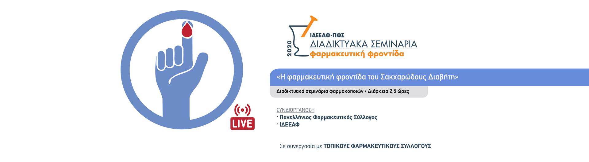 Διαδυκτιακά Live Σεμινάρια Σακχαρώδη Διαβήτη